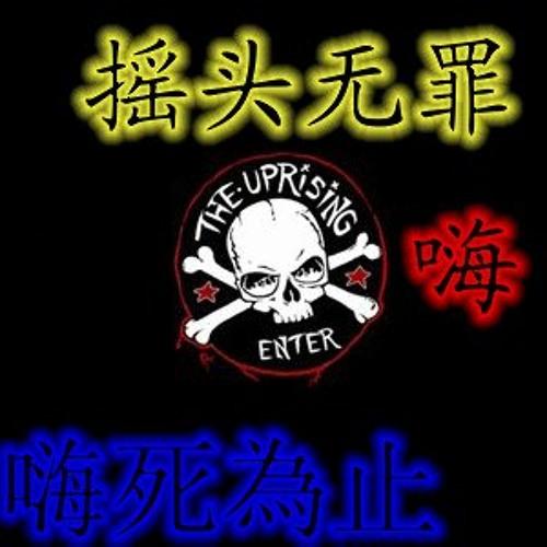 伟峰Z's avatar