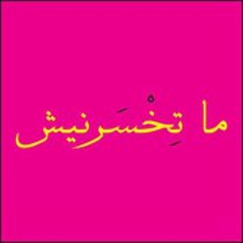 Interview with Alia Qedeih, Thaqafat Program, Radio Monte Carlo International, April 2013.