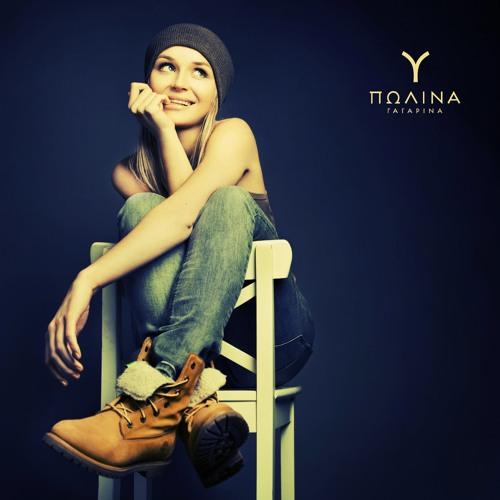 Polina Gagarina's avatar