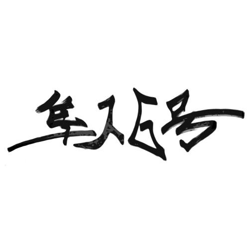 hayato6go's avatar