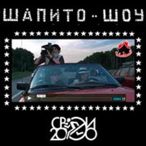 Karamazov Twins - Сашка (OST ШАПИТО ШОУ)