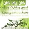Yusuf Islam - Bismillah.mp3
