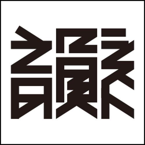 Next Episode 韻シストBAND REMIX
