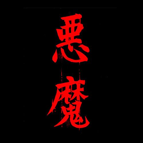 Akkuma's avatar