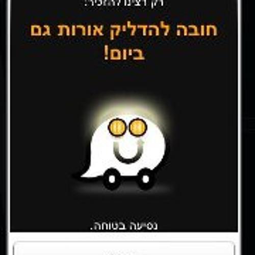 Barak Ceizler's avatar