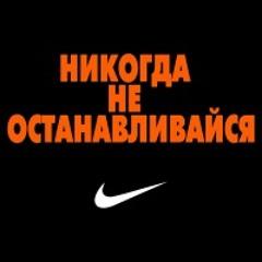 Nike Running Ukraine