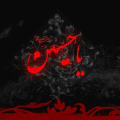 يالقاصد قبر حسين