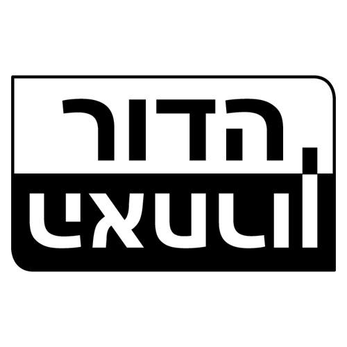 HaDorHaAharon-הדור האחרון's avatar