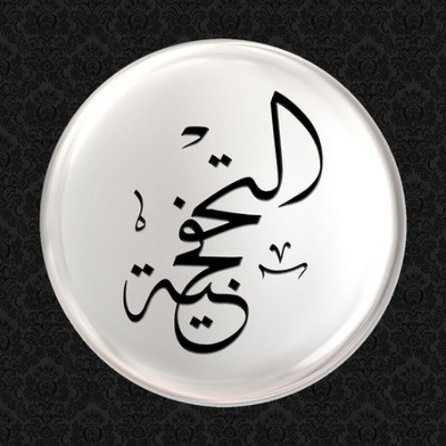 El-To7fageyya's avatar