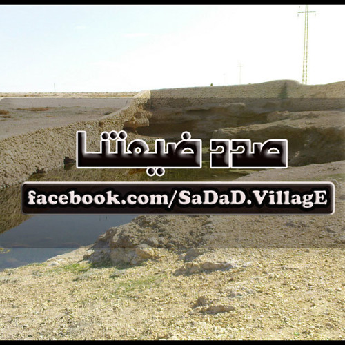 صدد ضيعتنا SaDaD Village's avatar