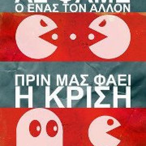 Fotis Kirbatsis's avatar