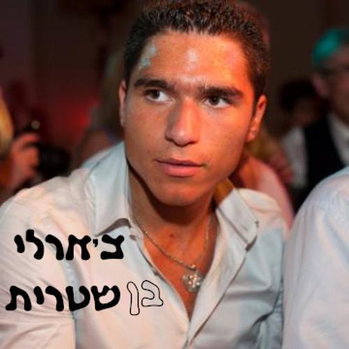 Charly Benchetrit's avatar