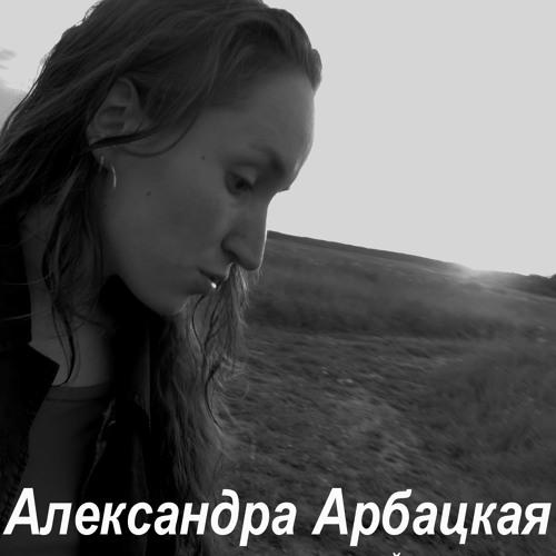 Alexandra Arbatskaya's avatar