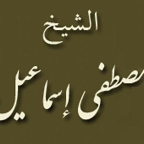 مصطفى اسماعيل Mostafa's avatar
