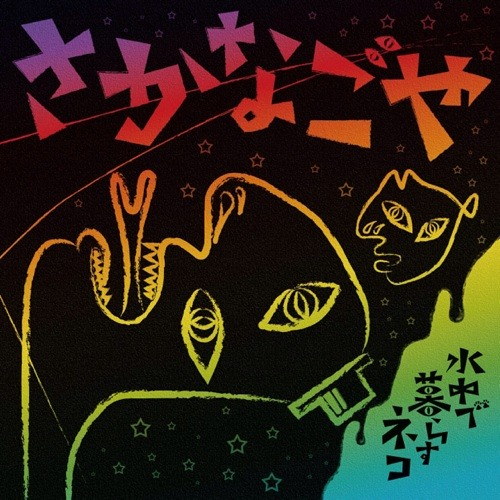 mizuneco's avatar