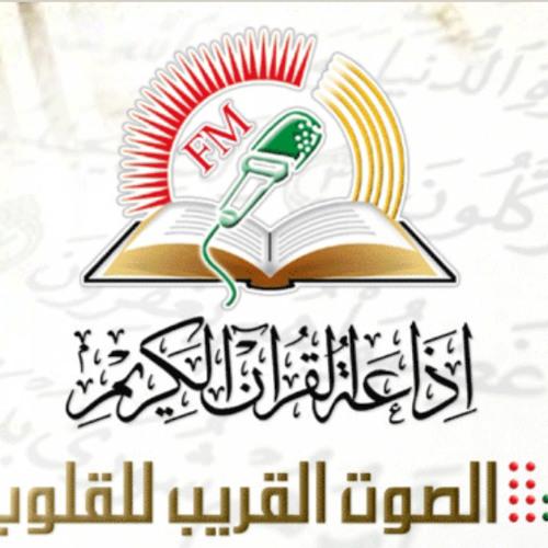 quranradionablus's avatar