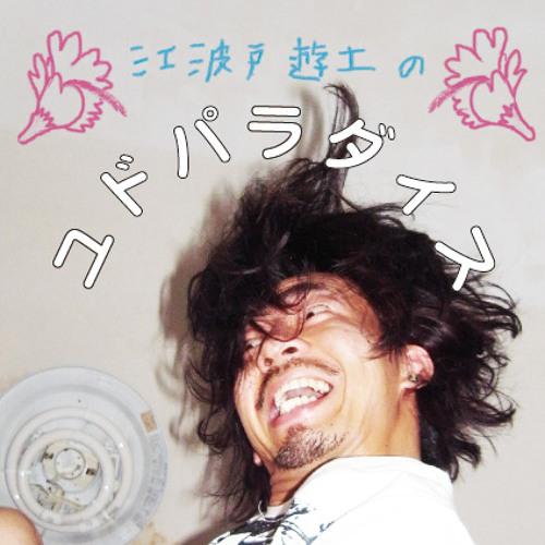 江波戸遊土のユドパラダイス ~ポッと一息 o)=3's avatar