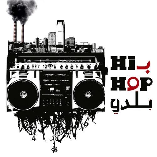 Hip Hop Baladi's avatar