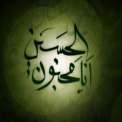 Asheqat Al Hussain