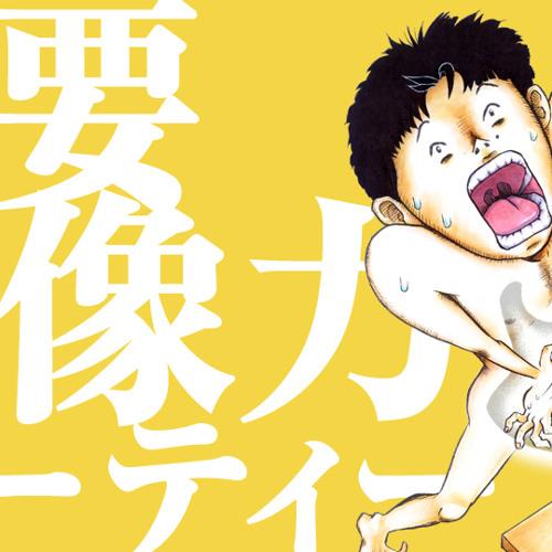 09 キャッチャーインザ闇