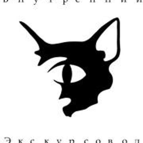 Vnutrenniy Exkursovod's avatar