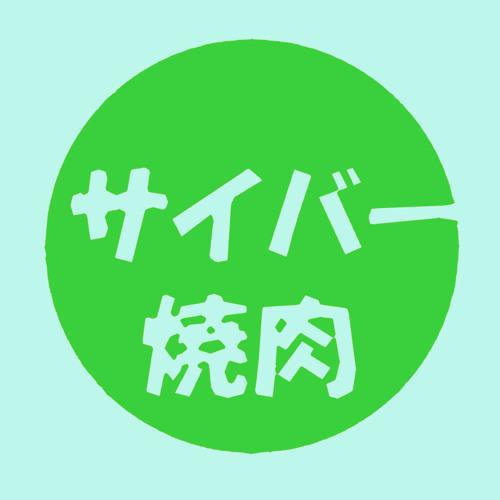 saibar-yakiniku's avatar