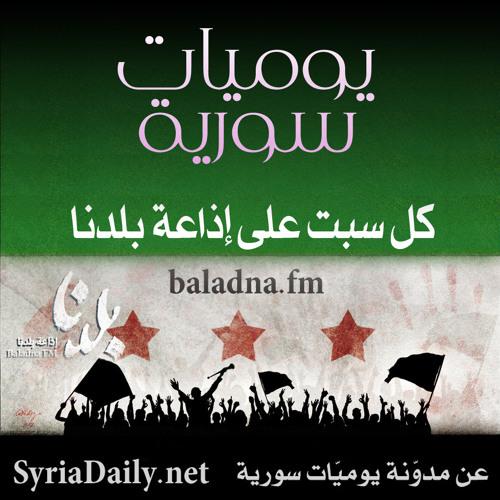 SyriaDaily يوميات سورية's avatar