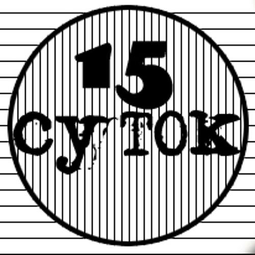 15 Sutok - Volushka