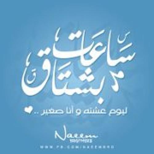 Hanan Said's avatar