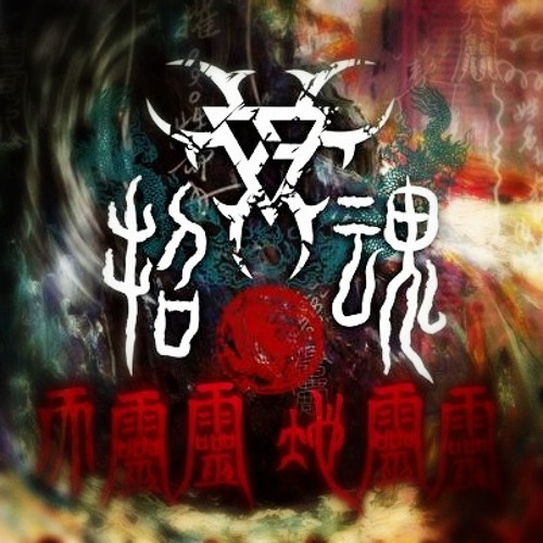 Evocation 招魂's avatar