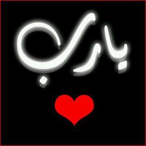 ♥ يا رب | Yarab's avatar