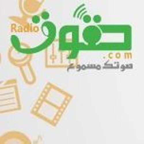 راديو حقوق - Radio HOQOOK's avatar