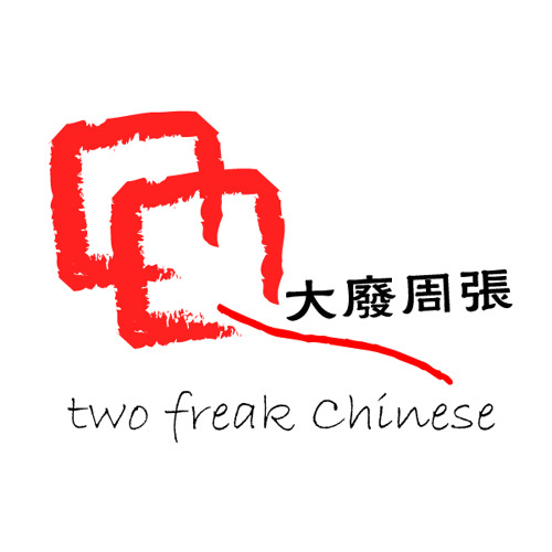 two freak Chinese's avatar