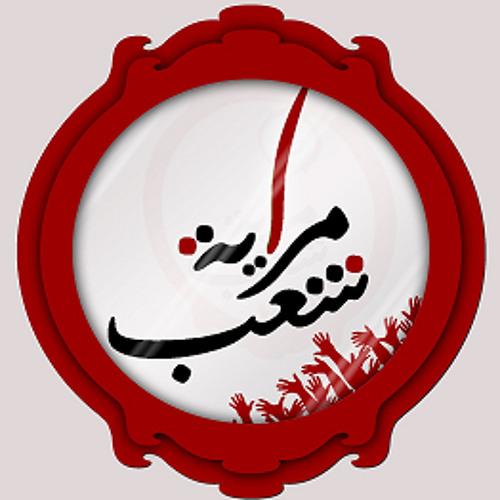 مراية شعب | Merayet Sha3b's avatar