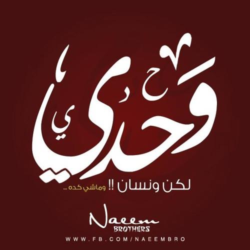 NéSmä AĦmëd's avatar