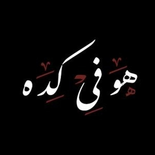 Fatma Kamel 3's avatar