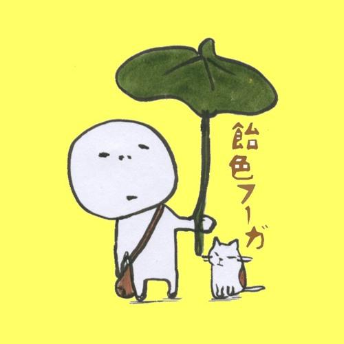 飴色フーガ ameirofu-ga's avatar