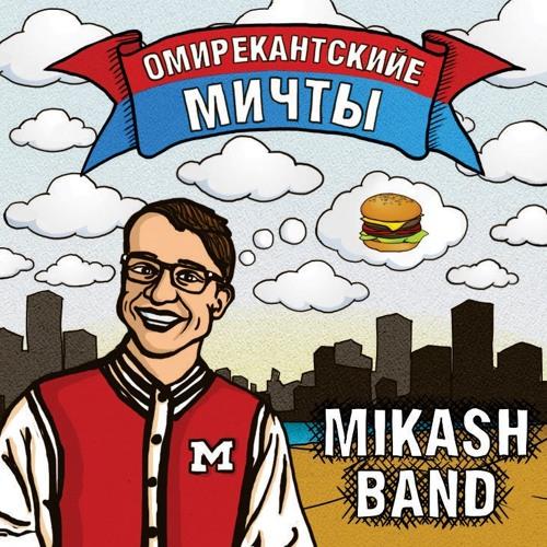 Mikash Band - Телевизионная Вертушка Бытия [ОМИРЕКАНТСКИЙЕ МИЧТЫ 2013]