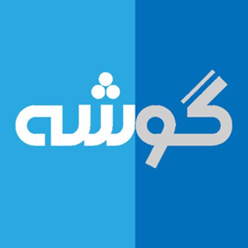 gooshe.net's avatar