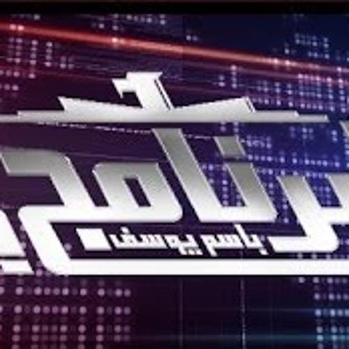 برنامج ما علينا - باسم يوسف - الحلقة الثانية - راديو 9090