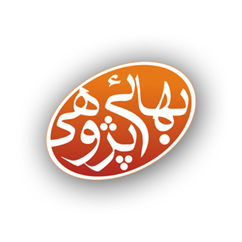 Bahairesearch's avatar