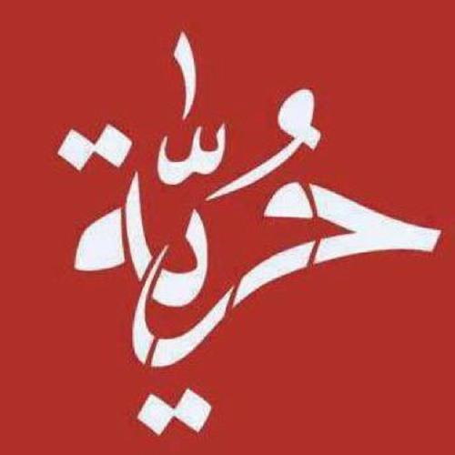 Basma El Hakeem's avatar