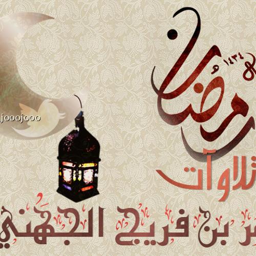 الليله الثالثه ~ التسليمه الاولى خاشعة سورة البقرة 91 - 100 ~ للشيخ عمر فريج الجهني