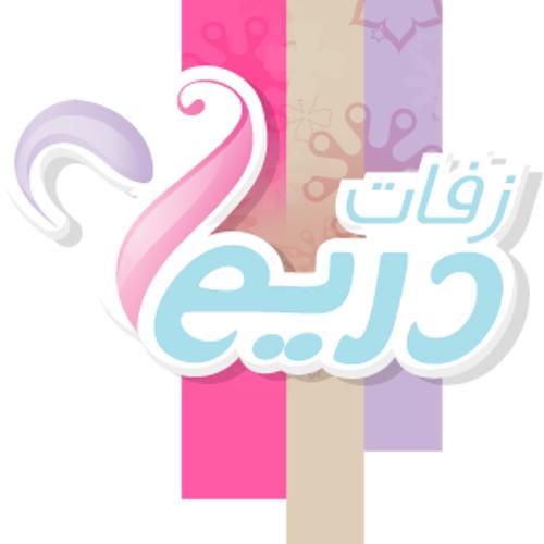 زفات دريم - www.d999m.com's avatar
