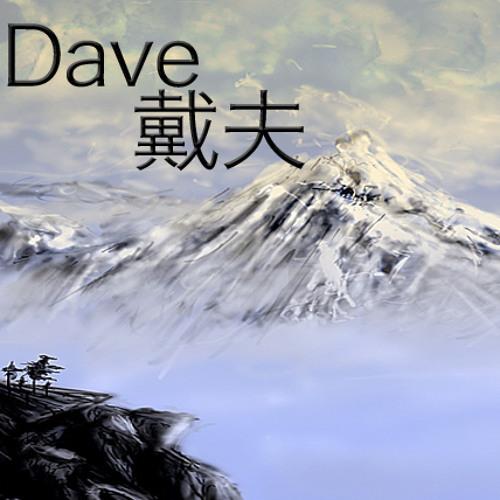 Dave 戴夫's avatar