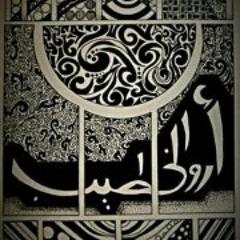 Arwa El Khateeb