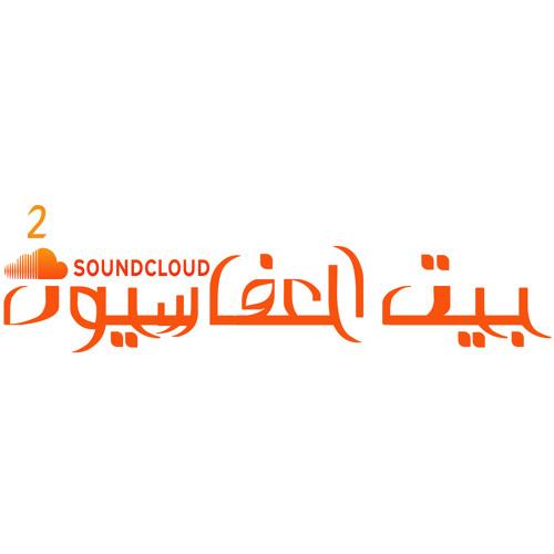 Bait Al Afasyoun 2's avatar