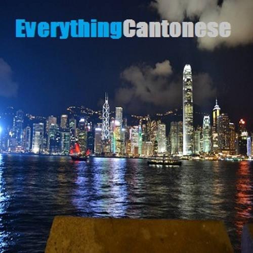 EverythingCantonese's avatar
