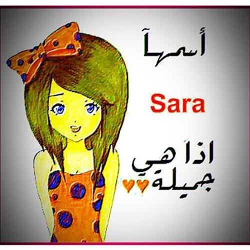 sara 2014's avatar