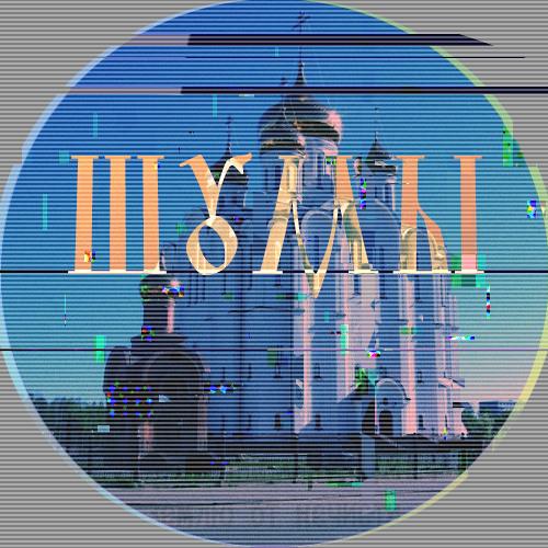 ШУMЫ's avatar